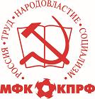 МФК КПРФ
