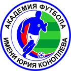 Академия Футбола им. Ю.Коноплёва